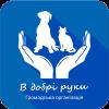 """5% від продажу кожної одиниці цього товару ми передаємо на підтримку Центру допомоги безпритульним тваринам """"В добрі руки"""" dobri-ruky.com.ua Допомагати – це легко!"""